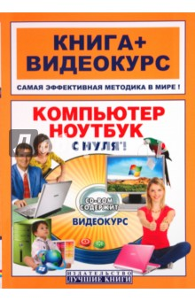 Компьютер и ноутбук с нуля!: книга + видеокурс (+СD-ROM)