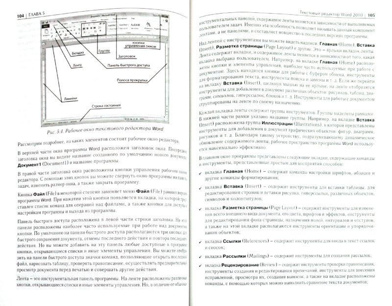 Иллюстрация 1 из 14 для Компьютер и ноутбук с нуля!: книга + видеокурс (+СD-ROM) | Лабиринт - книги. Источник: Лабиринт