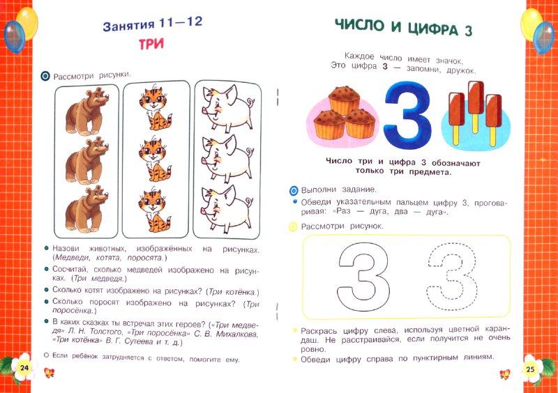Иллюстрация 1 из 12 для Учимся считать: для детей от 3 лет - Ольга Александрова | Лабиринт - книги. Источник: Лабиринт