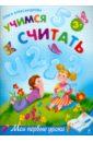 Учимся считать: для детей от 3 лет, Александрова Ольга Викторовна