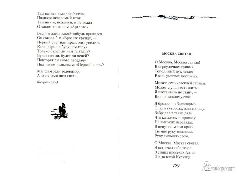 Иллюстрация 1 из 8 для Песни настоящих мужчин - Юрий Визбор | Лабиринт - книги. Источник: Лабиринт