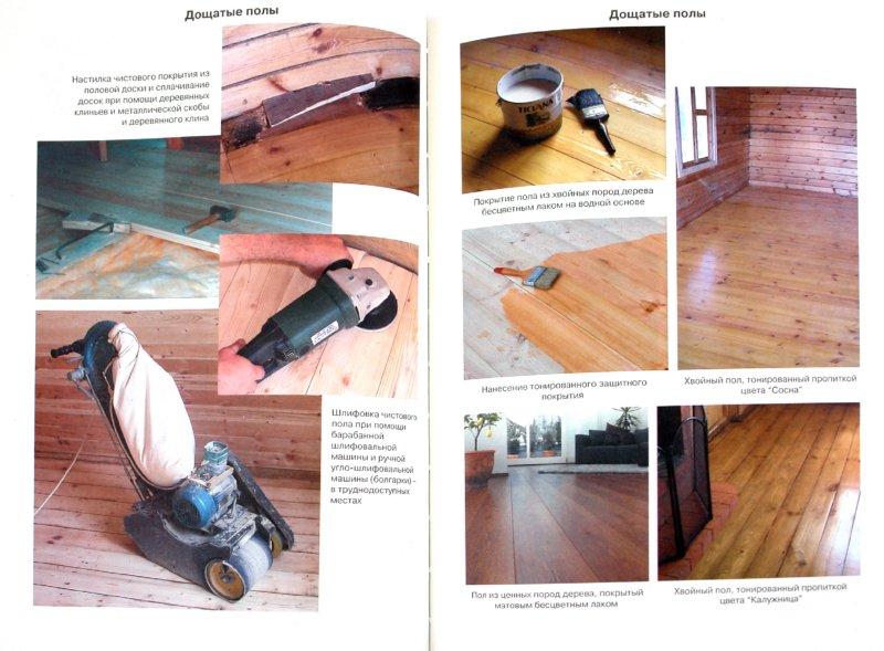 Иллюстрация 1 из 20 для Устройство и ремонт полов - Самойлов, Левадный   Лабиринт - книги. Источник: Лабиринт