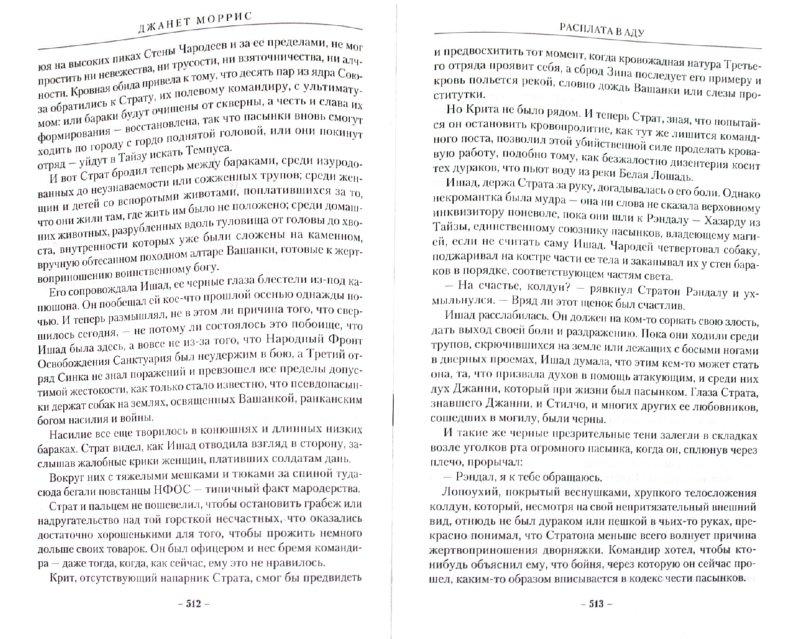 Иллюстрация 1 из 2 для Лик Хаоса. Крылья Рока. Смертоносная зима. Душа города - Роберт Асприн | Лабиринт - книги. Источник: Лабиринт