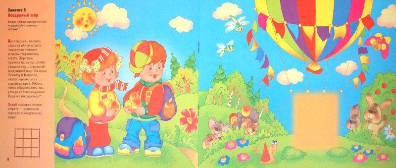 Иллюстрация 1 из 8 для Палочки-выручалочки | Лабиринт - книги. Источник: Лабиринт