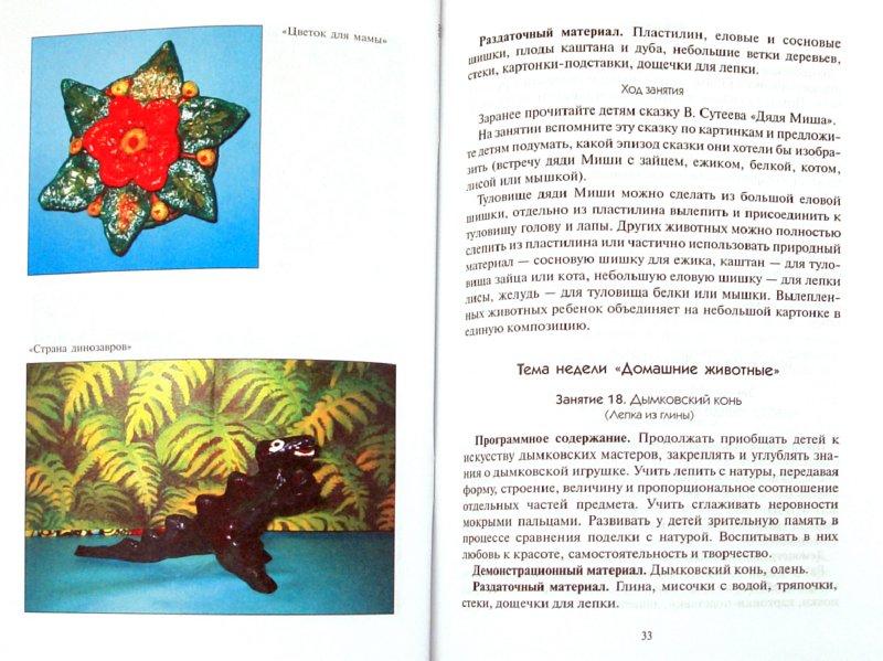 Иллюстрация 1 из 5 для Лепка и аппликация с детьми 6-7 лет: Конспекты занятий - Дарья Колдина | Лабиринт - книги. Источник: Лабиринт