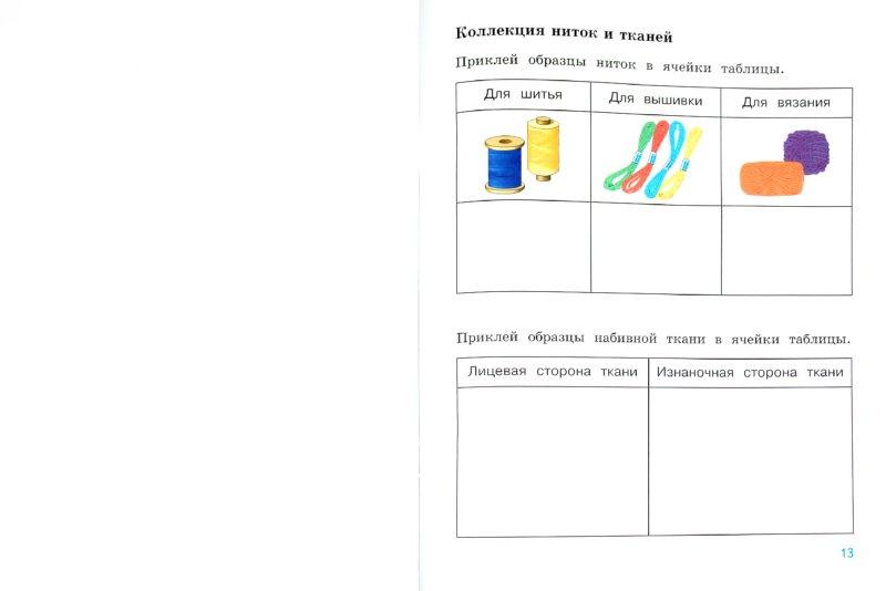 Иллюстрация 1 из 16 для Технология. 2 класс. Рабочая тетрадь. ФГОС - Синица, Хохлова, Матяш, Семенович | Лабиринт - книги. Источник: Лабиринт
