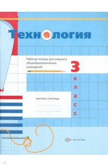 Технология. 3 класс. Рабочая тетрадь kinza handbook a6 handbook notebook stationery notebook diary green dtb6118