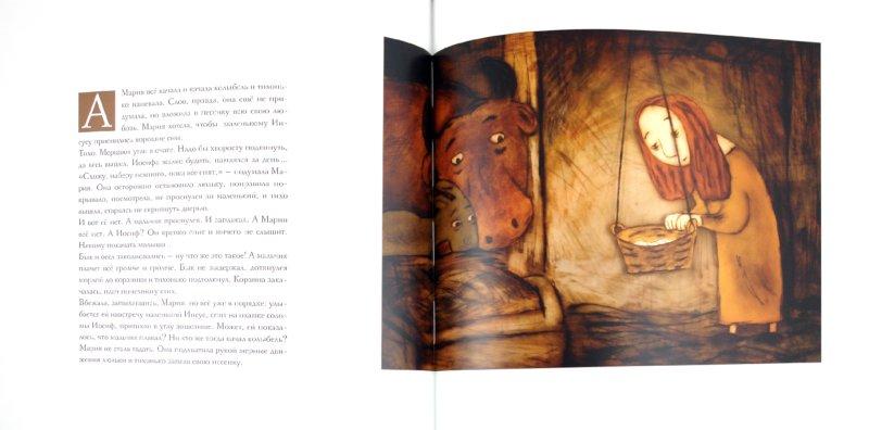 Иллюстрация 1 из 47 для Рождество - Михаил Алдашин | Лабиринт - книги. Источник: Лабиринт