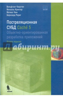 Постреляционная СУБД Cache 5. Объектно-ориентированная разработка приложений (+CD) блузки к р cache cache