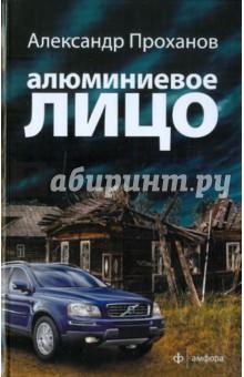 Алюминиевое лицо авто новый до 600000 в архангельске