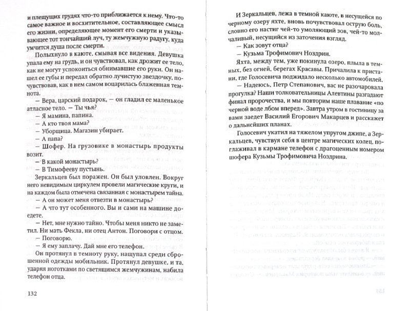 Иллюстрация 1 из 6 для Алюминиевое лицо - Александр Проханов | Лабиринт - книги. Источник: Лабиринт