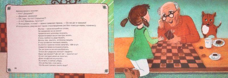 Иллюстрация 1 из 18 для Сказки о желаниях, хороших и уж-ж-жасных - Мария Кутовая | Лабиринт - книги. Источник: Лабиринт