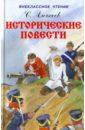 Алексеев Сергей Петрович Исторические повести цены онлайн