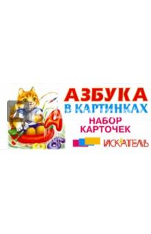 Набор карточек. На русском языке. 31 карточка. Материал карточек: картон. Односторонние.