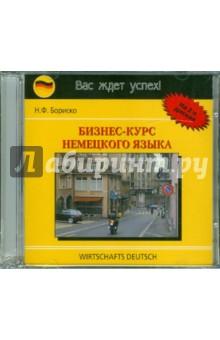 Бизнес-курс немецкого языка (2CD) cd диск fleetwood mac rumours 2 cd