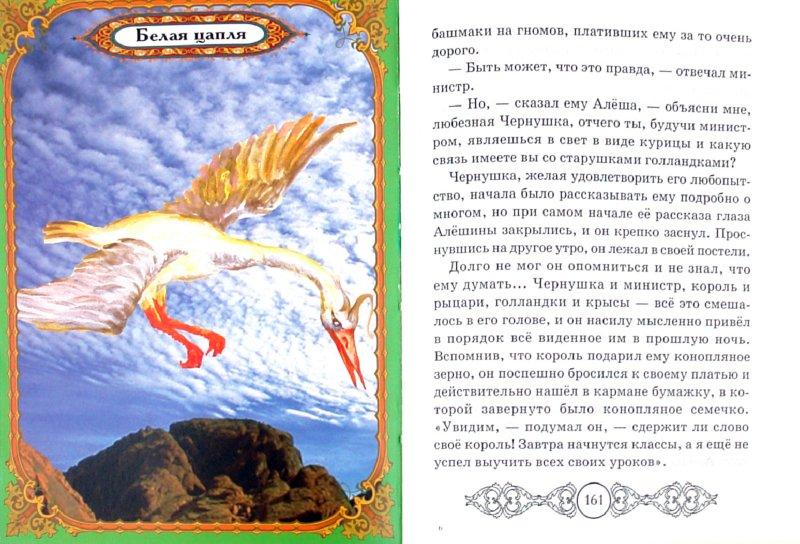 Иллюстрация 1 из 23 для Сказки русских писателей | Лабиринт - книги. Источник: Лабиринт