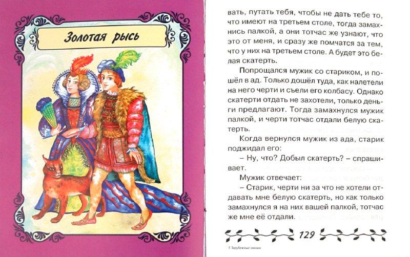 Иллюстрация 1 из 13 для Зарубежные сказки | Лабиринт - книги. Источник: Лабиринт