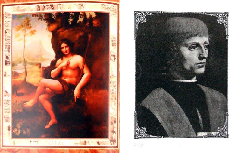Иллюстрация 1 из 6 для Леонардо да Винчи. Афоризмы и предсказания - Винчи Да | Лабиринт - книги. Источник: Лабиринт