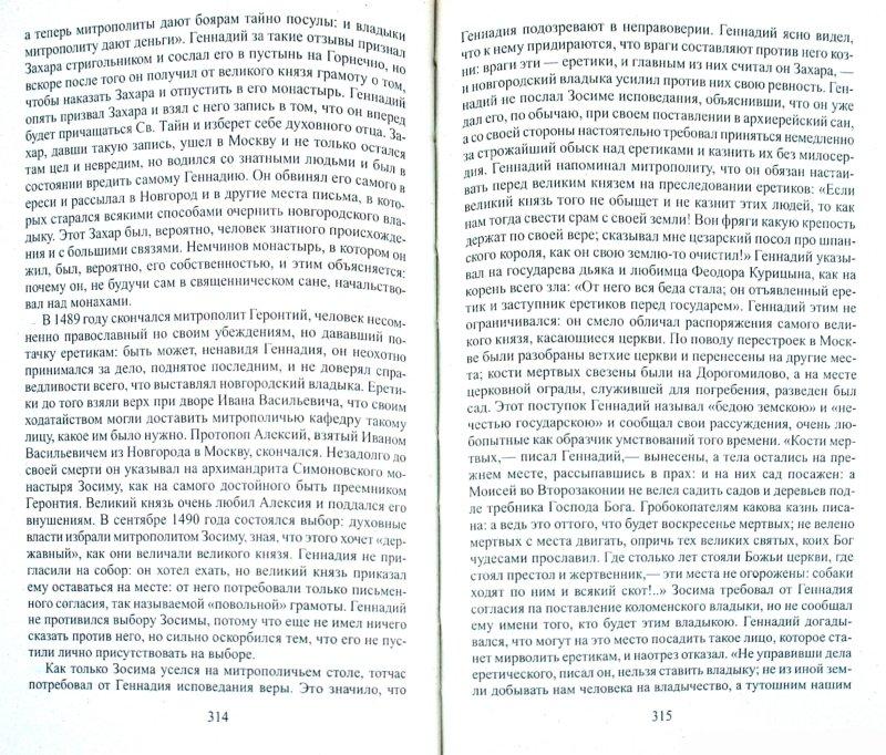 Иллюстрация 1 из 6 для Господство дома Святого Владимира - Николай Костомаров   Лабиринт - книги. Источник: Лабиринт