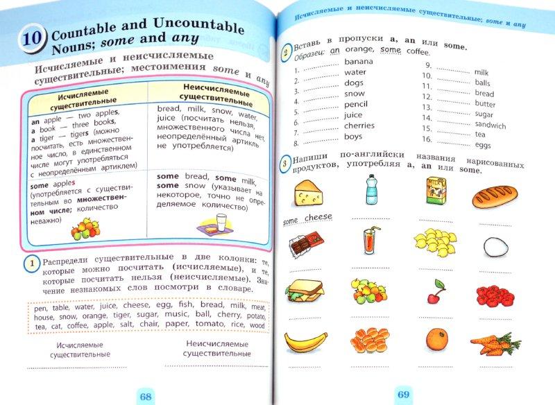 Иллюстрация 1 из 11 для Понятная английская грамматика для детей. 2 класс - Наталья Андреева | Лабиринт - книги. Источник: Лабиринт