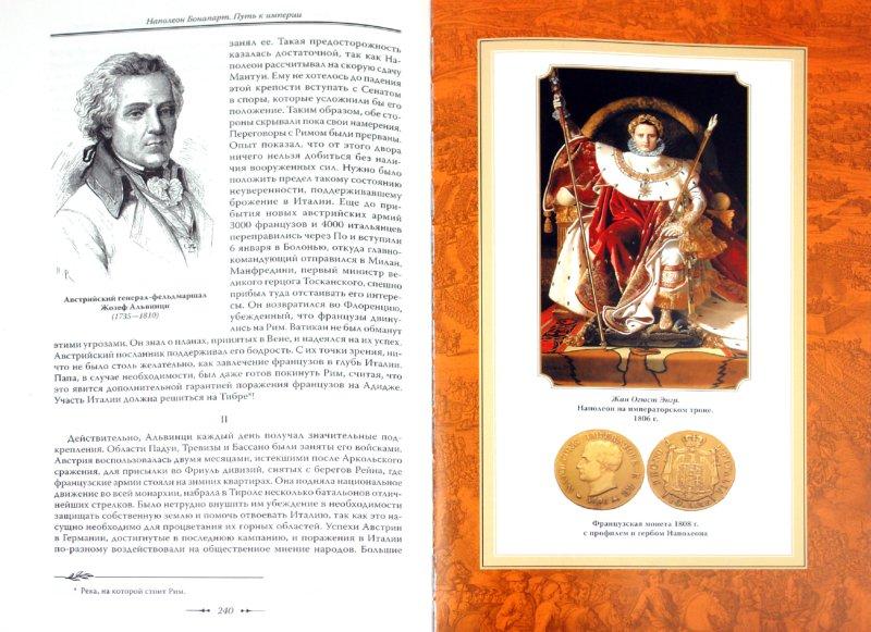 Иллюстрация 1 из 28 для Путь к империи - Наполеон Бонапарт   Лабиринт - книги. Источник: Лабиринт