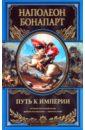 Путь к империи, Бонапарт Наполеон