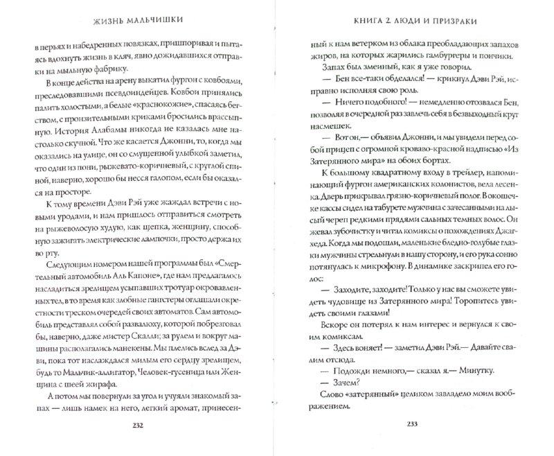 Иллюстрация 1 из 8 для Жизнь мальчишки. Книга 2. Люди и призраки - Роберт Маккаммон | Лабиринт - книги. Источник: Лабиринт
