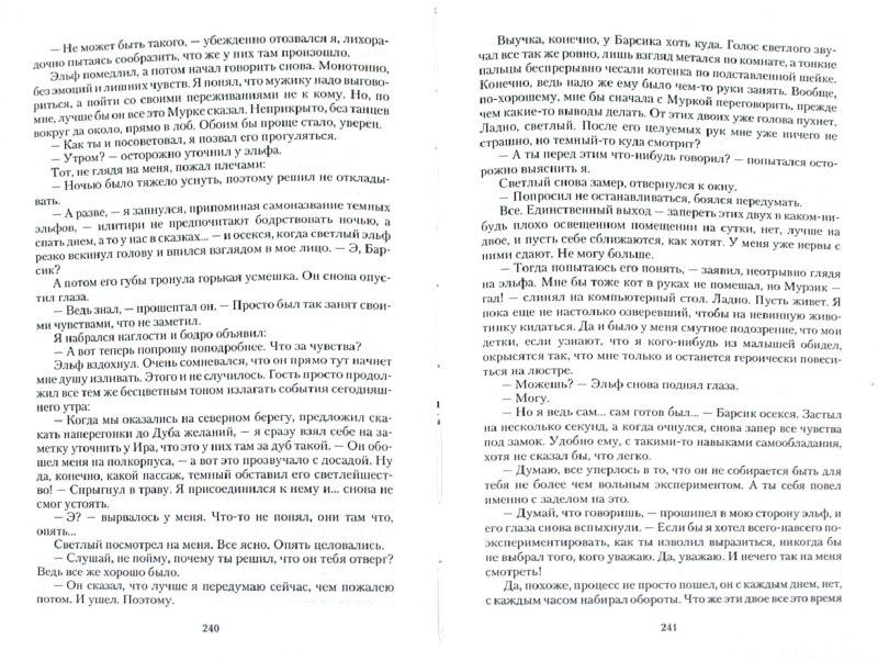 Иллюстрация 1 из 14 для Особенности эльфийской психологии - Татьяна Патрикова | Лабиринт - книги. Источник: Лабиринт