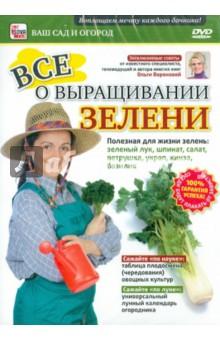 Все о выращивании зелени (DVD) все о выращивании огурцов dvd