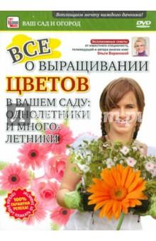 Все о выращивании цветов (DVD)