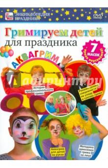 Купить Гримируем детей для праздника (DVD), Сова-Фильм, Для будущих мам и детей