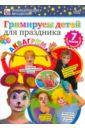 Гримируем детей для праздника (DVD). Пелинский Игорь
