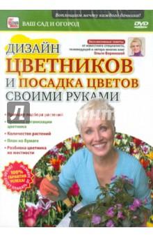 Дизайн цветников и посадка своими руками (DVD)