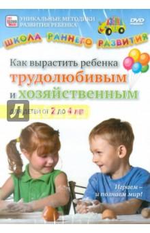 Как вырастить ребенка трудолюбивым и хозяйственным. Для детей от 2 до 4 (DVD)
