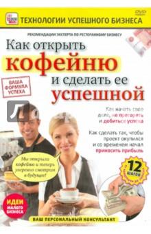 Как открыть кофейню и сделать ее успешной (DVD)