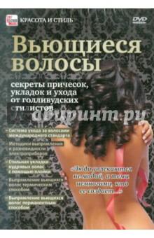 Красота и стиль. Вьющиеся волосы (DVD)