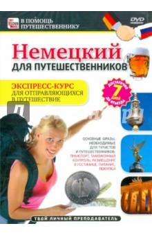 Немецкий для путешественников: экспресс-курс (DVD) ваза mughal l 20 х 20 х 30 см