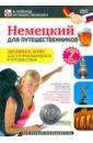 Немецкий для путешественников. Экспресс-курс (DVD)
