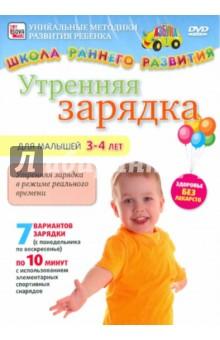 Утренняя зарядка для малышей от 3 до 4 лет (DVD) утренняя зарядка от 3 до 5 лет dvd