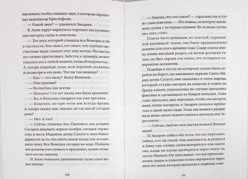 Иллюстрация 1 из 11 для Другое тело - Милорад Павич | Лабиринт - книги. Источник: Лабиринт