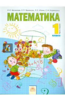 Математика. Учебник. 1 класс. В 2-х частях. Часть 1 ФГОС бененсон е итина л математика 1 класс рабочая тетрадь 1