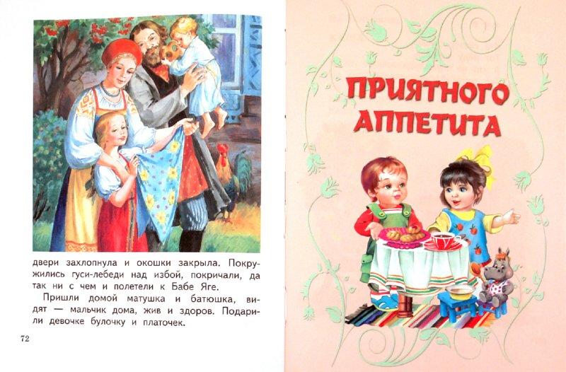 Иллюстрация 1 из 11 для Стихи, сказки, потешки для малышей | Лабиринт - книги. Источник: Лабиринт