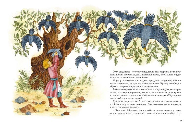 Иллюстрация 1 из 18 для Большая книга русских сказок   Лабиринт - книги. Источник: Лабиринт