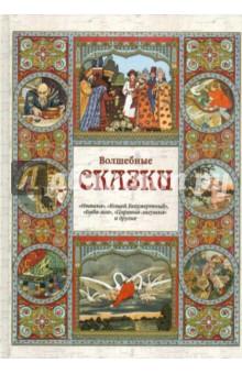 Купить Волшебные сказки, Белый город, Русские народные сказки
