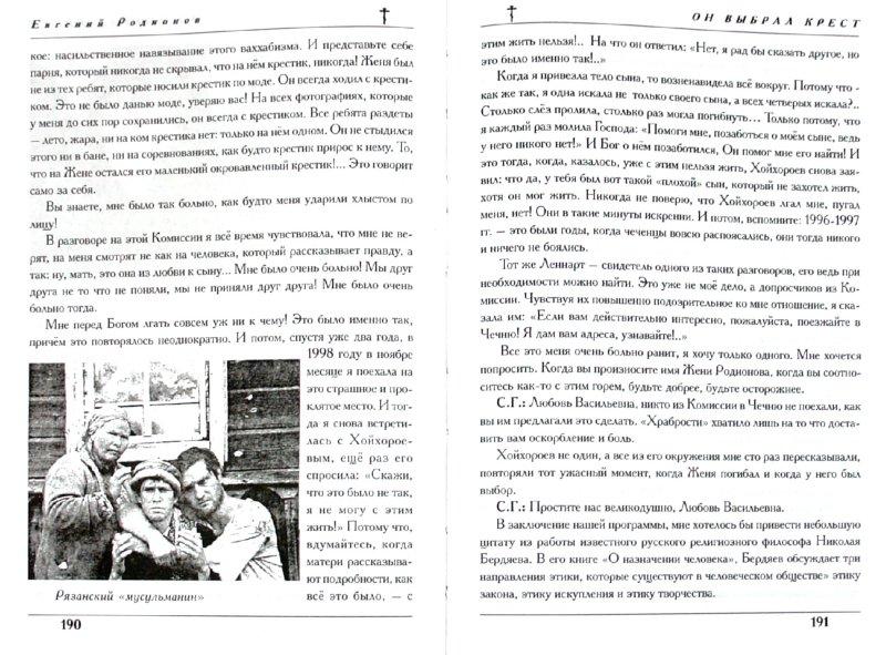 Иллюстрация 1 из 10 для Он выбрал крест - В. Покровский | Лабиринт - книги. Источник: Лабиринт