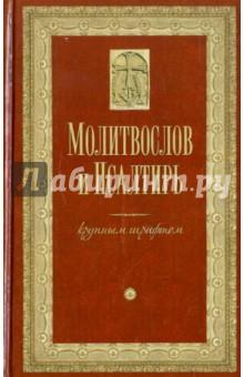Молитвослов и Псалтирь крупным шрифтом молитвослов и псалтирь на церковно славянском языке