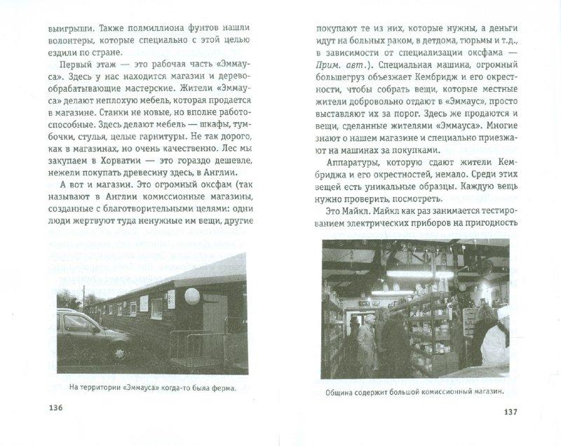 Иллюстрация 1 из 7 для Как организовать помощь бездомным на приходе - Илья Кусков   Лабиринт - книги. Источник: Лабиринт