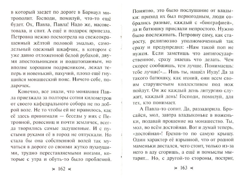 Иллюстрация 1 из 7 для Манефа - Василий Дворцов | Лабиринт - книги. Источник: Лабиринт