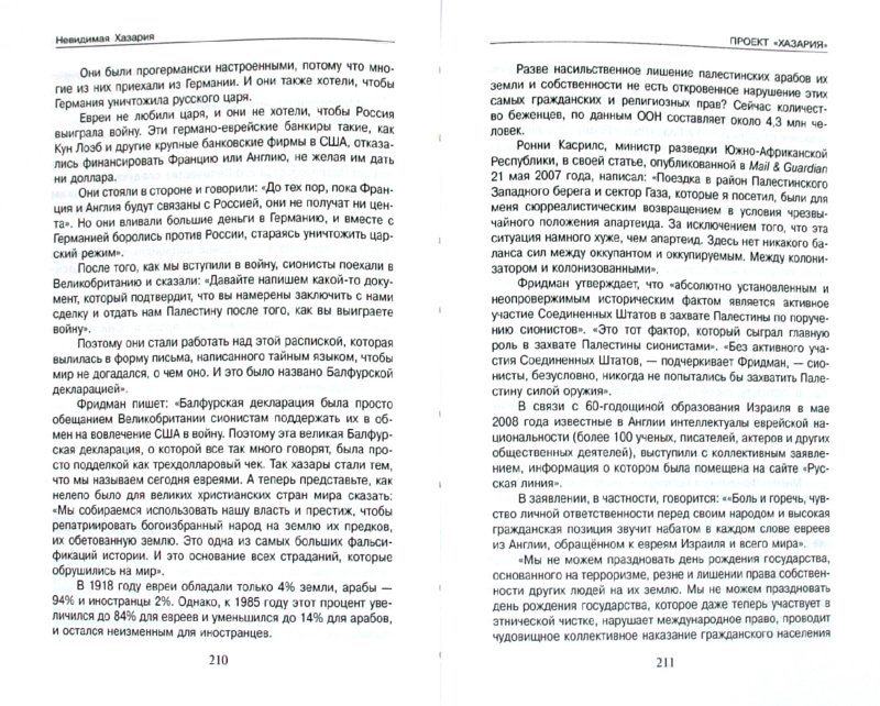Иллюстрация 1 из 7 для Невидимая Хазария. Алгоритмы геополитики и стратегии войн мировой закулисы - Татьяна Грачева | Лабиринт - книги. Источник: Лабиринт