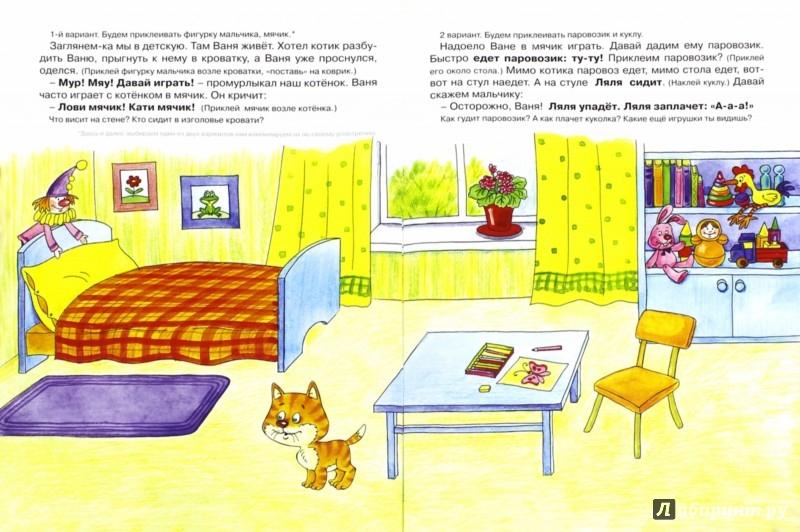 Иллюстрация 1 из 8 для Жил-был котёнок. Истории с наклейками - Елена Янушко | Лабиринт - книги. Источник: Лабиринт